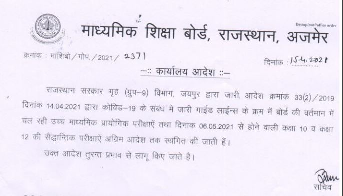 Rajasthan Board 10th Exam Postponed Notice