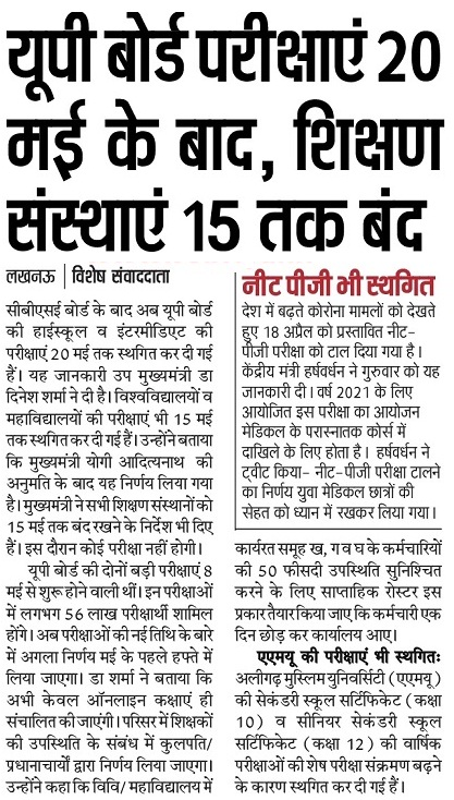UP Board 10th 12th Exam News 2021