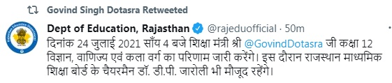 Rajasthan Board 12th Result 2021