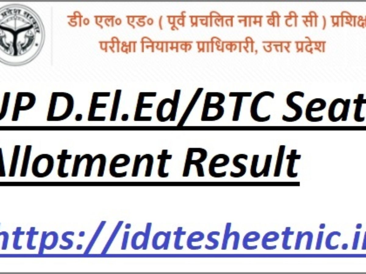 btc second counseling college allotment