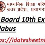 UP Board 10th Exam Syllabus 2022